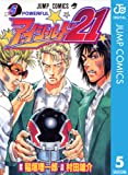 アイシールド21 5 (ジャンプコミックスDIGITAL)