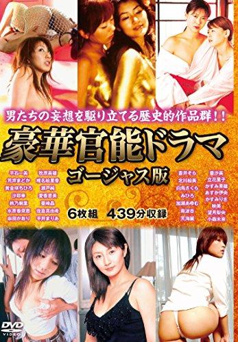 豪華官能ドラマ ゴージャス版 6枚組[DVD]