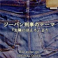 ジーパン刑事のテーマ『太陽にほえろ』より Wild guitar ver. ORIGINAL COVER