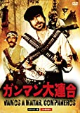 ガンマン大連合 HDマスター版 [DVD]