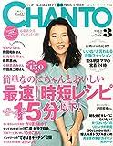 CHANTO(ちゃんと) 2015年 03 月号 画像