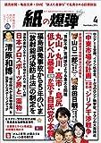 紙の爆弾 2016年 4月号 [雑誌] 画像