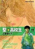 聖☆高校生(11) (ヤングキングコミックス)