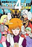 機動戦士ガンダム ハイブリッド4コマ大戦線 IV (カドカワコミックス・エース)