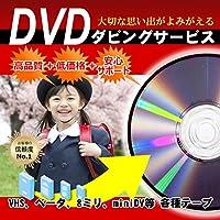 DVDダビングサービス ビデオダビングVHS・ベータ・ミニDV・miniDV・8mm・8ミリビデオ→DVDダビング・ビデオデッキvhs