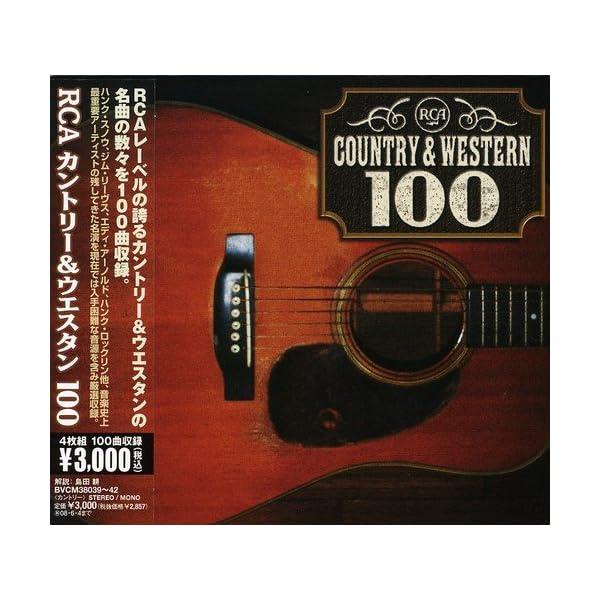 RCAカントリー&ウエスタン100の商品画像