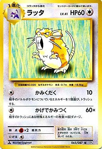 ポケモンカードゲーム ラッタ(U)/ポケットモンスターカードゲーム 拡張パック 20th Anniversary(PMCP6)/シングルカード PMCP6-065