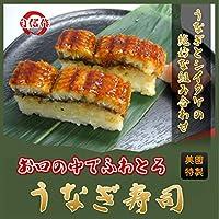 美園 うなぎ寿司 鰻押し寿司 1本