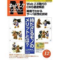 ネットワークマガジン (NETWORK MAGAZINE) 2006年 12月号 [雑誌]