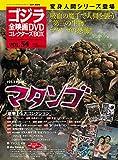 隔週刊 ゴジラ全映画DVDコレクターズBOX(54) 2018年08/07号【雑誌】