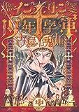 インノサン少年十字軍 中巻 (Fx COMICS)
