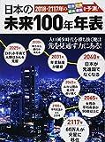 日本の未来100年年表 (洋泉社MOOK)