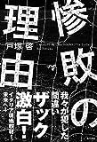 惨敗の理由 (角川書店単行本)