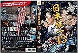 日本統一13[DVD]