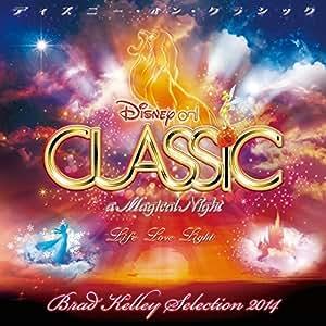 ディズニー・オン・クラシック ~まほうの夜の音楽会~ ブラッド・ケリーセレクション2014