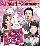 未来の選択 (コンプリート・シンプルDVD-BOX5,000円シリーズ)(期間限定生産) 画像