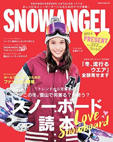 スノーボーダーズカタログ17/18 SNOW ANGEL (HINODE MOOK 496)