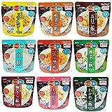アルファ米 非常食 マジックライス サタケ 9袋セット(ドライカレー、五目御飯、エビピラフ、わかめご飯、白米、パエリア風ご飯、根菜ご飯、青菜ご飯、梅じゃこご飯)