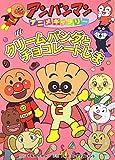 クリームパンダとチョコレートじま (アンパンマンアニメギャラリー)