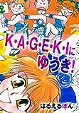 K・A・G・E・K・Iにゆうき! / はるえるぽん のシリーズ情報を見る