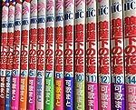 狼陛下の花嫁 コミック 1-14巻セット (花とゆめCOMICS)