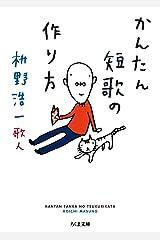 かんたん短歌の作り方 (ちくま文庫) 文庫