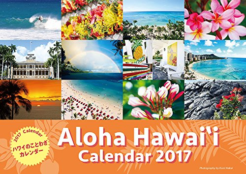 2017年「ハワイのことわざカレンダー」