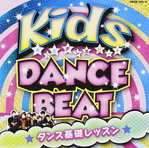 キッズ・ダンス・ビート~ダンス基礎レッスン~