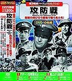 戦争映画 パーフェクトコレクション バターンを奪回せよ DVD10枚組 ACC-031