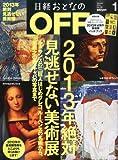 日経おとなの OFF (オフ) 2013年 01月号 [雑誌]
