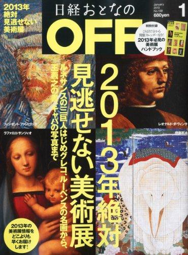 日経おとなの OFF (オフ) 2013年 01月号 [雑誌]の詳細を見る