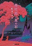 毒吐姫と星の石 ミミズクと夜の王 (電撃文庫)