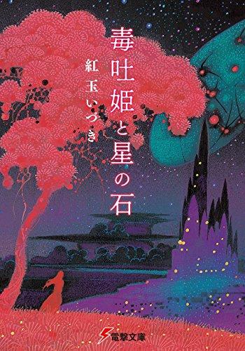 毒吐姫と星の石 ミミズクと夜の王 (電撃文庫)の詳細を見る