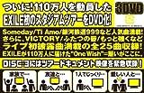 EXILE LIVE TOUR 2010 FANTASY(3枚組) [DVD] 画像