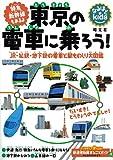 東京の電車に乗ろう!(なるほどkids) [大型本] / 昭文社 (刊)