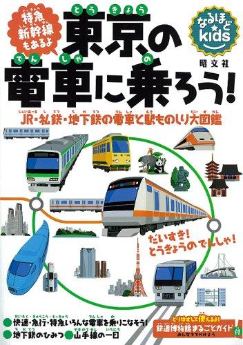 なるほどkids 東京の電車に乗ろう! (子供 鉄道 電車 図鑑)