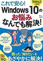 これで安心! Windows10のお悩み なんでも解決! (TJMOOK)