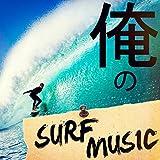 俺のサーフ・ミュージック