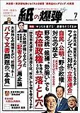 紙の爆弾 2016年 7月号 [雑誌] 画像