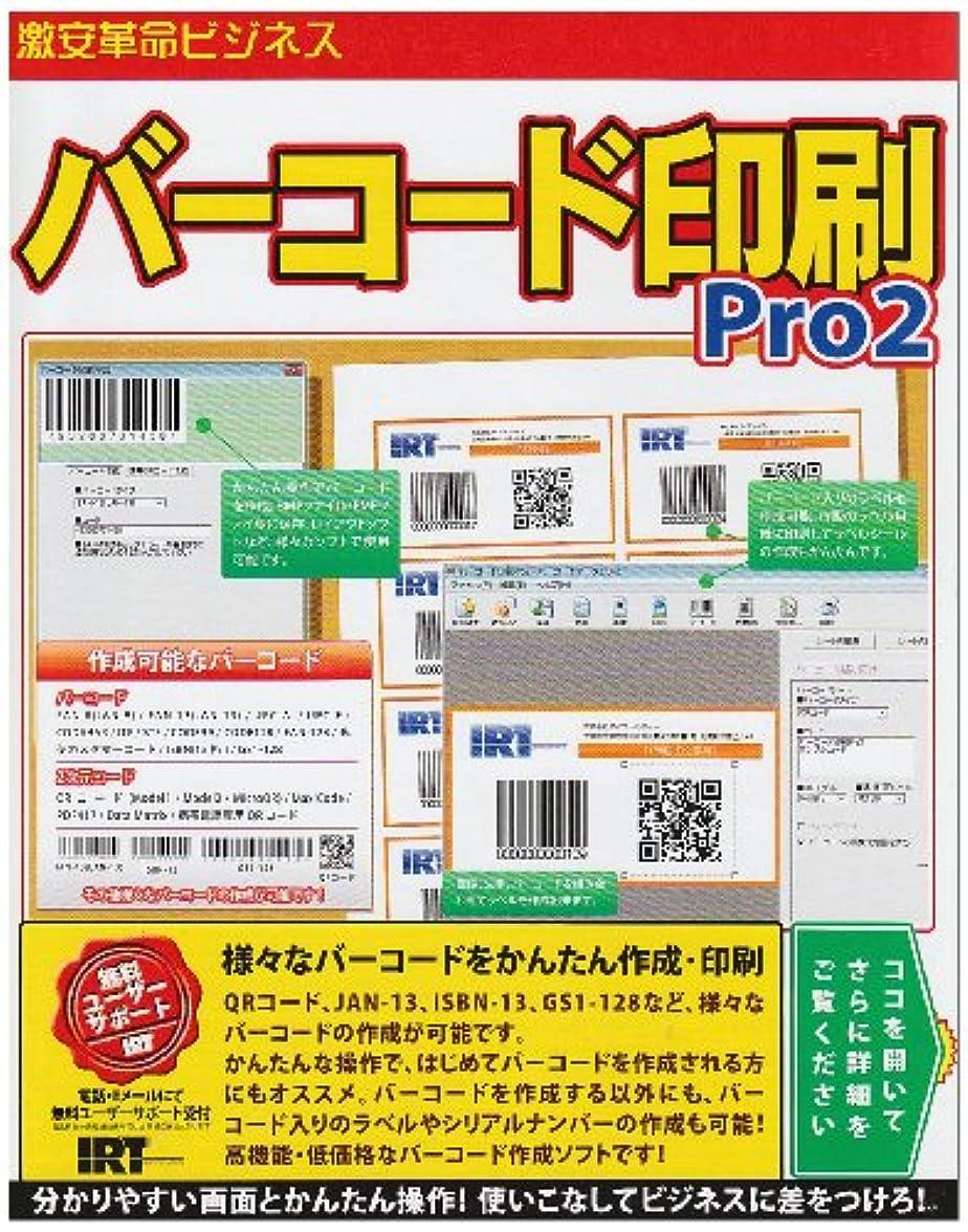 グローブ私たちの汚れるバーコード印刷Pro2