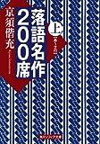 落語名作200席 上<落語名作200席> (角川ソフィア文庫)