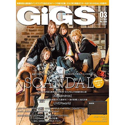 GiGS (ギグス) 2017年 03月号
