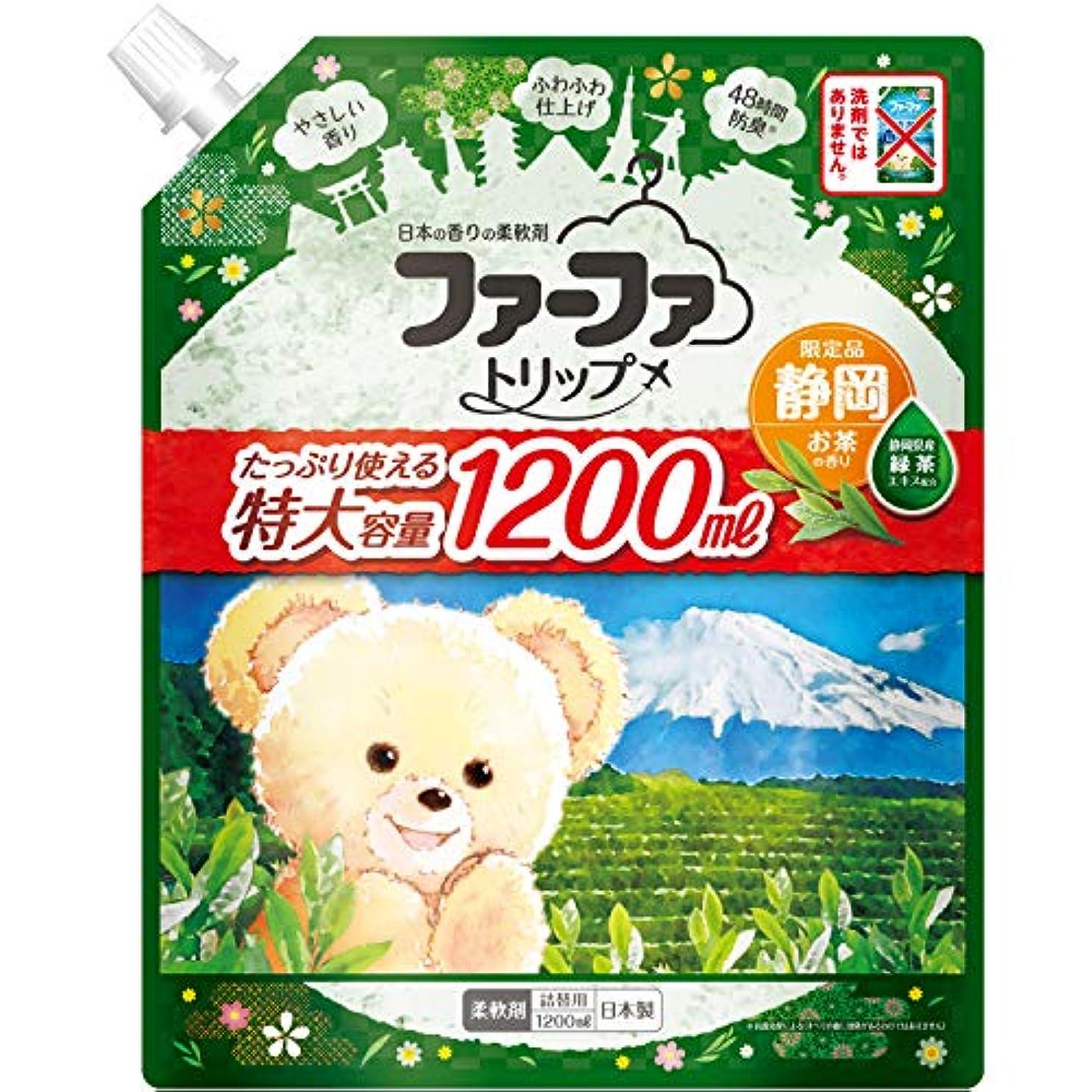 おいしいバング差別的ファーファトリップ 静岡 濃縮柔軟剤 お茶の香り 詰替 大容量 1200ml