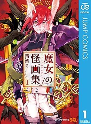 魔女の怪画集 1 (ジャンプコミックスDIGITAL) Kindle版