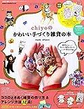 chiyoのかわいい手づくり雑貨の本 ~chiyoのかわいいイラストで楽しめるジュタドールキット&ぺたんこバッグ~ (GEIBUN MOOKS 965) (¥ 1,998)