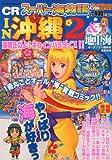 CRスーパー海物語IN沖縄2&地中海 海開きだよ!キュインパラダイス (アクションコミックス COINSアクションオリジナル)