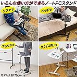サンワダイレクト ノートパソコンスタンド ベッド ソファ サイドテーブル A3対応 角度&高さ調節可能 マウス・コップ用サイド天板付 100-DESK040