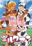 ミルクマン(2) (ウィングス・コミックス)