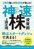 上岡 正明 (著)(4)新品: ¥ 1,361ポイント:7pt (1%)