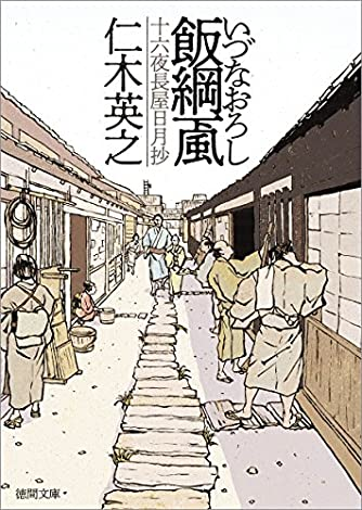 飯綱颪: 十六夜長屋日月抄 (徳間時代小説文庫)